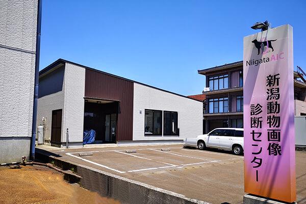 新潟動物画像診断センター